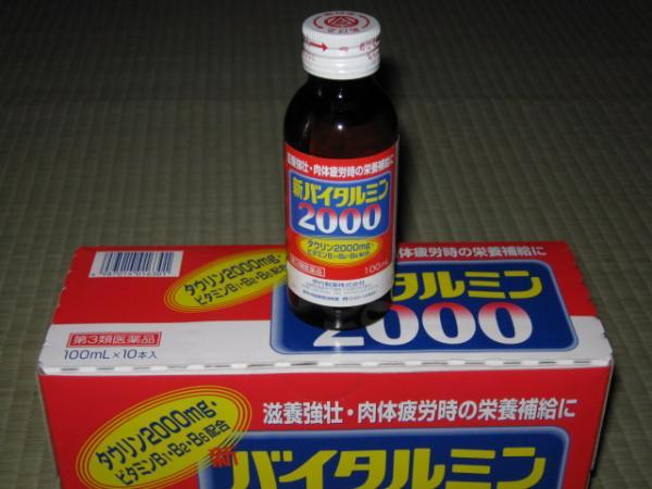 バイタルミン