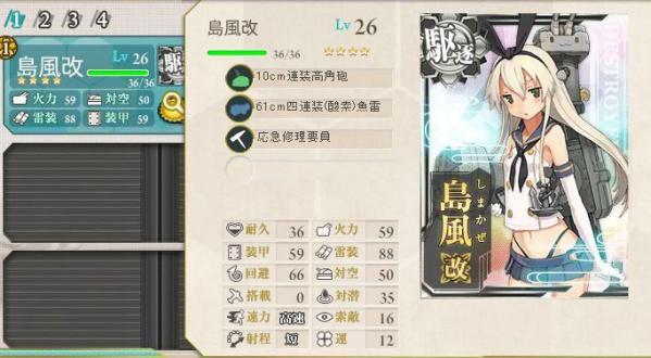島風LV26