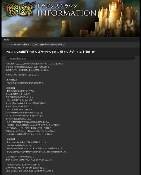 PS3-PSVita版「ドラゴンズクラウン」第五弾アップデート