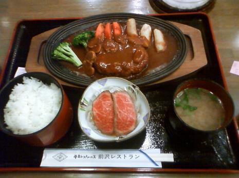 前沢牛入ハンバーグ定食(1050円)