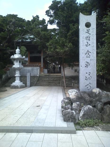 第38番札所金剛福寺