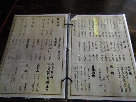 米山大黒亭 メニュー