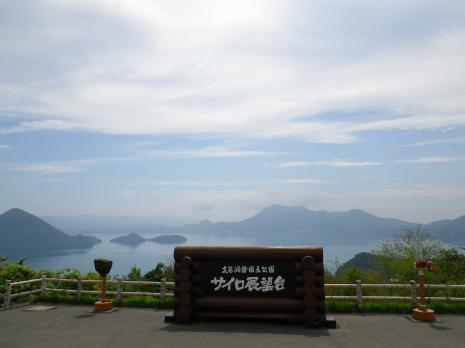 サイロ展望台からの洞爺湖