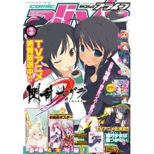 月刊 comic alive 03.jpg