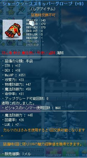 140海賊手