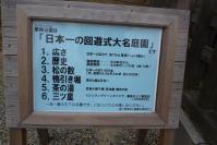 栗林公園 説明