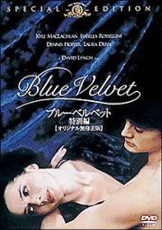ブルー・ベルベット