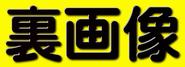 裏画像.COM