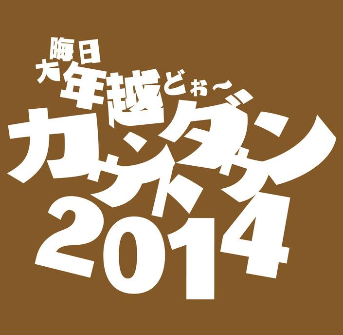 スクリーンショット 2013-12-31 16.20.24