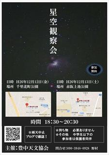 星空観察会1_01_R