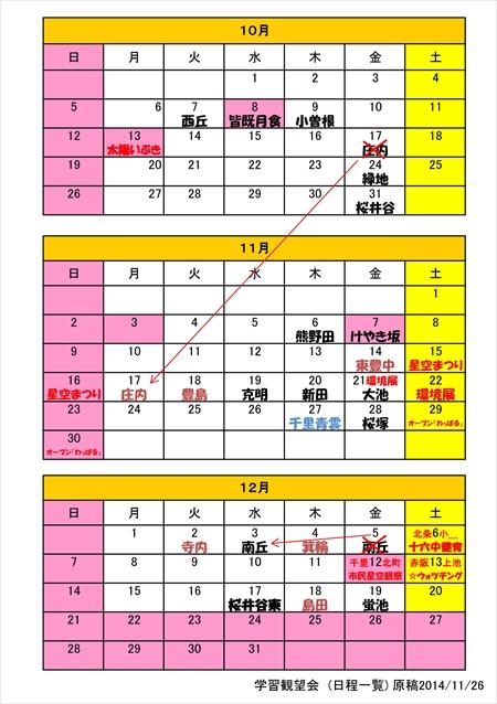 2014年 学習観望会 日程表_01_R