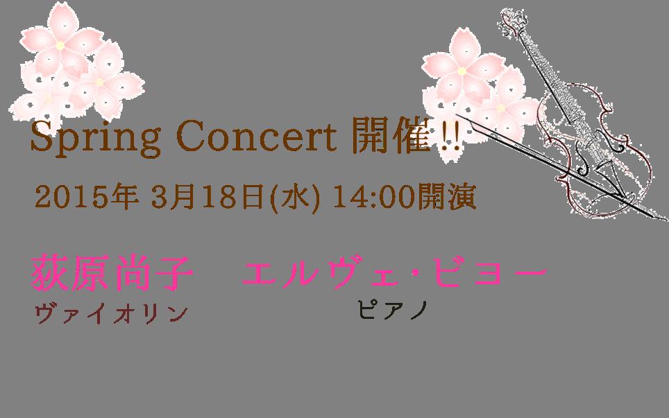 コンサートタイトル (2)