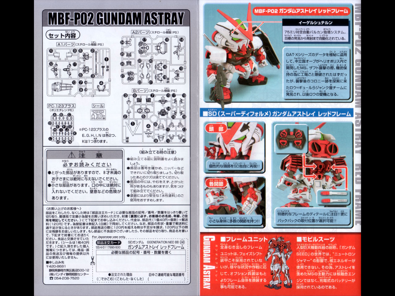 BB248_Astray_Red_Frame_06.jpg