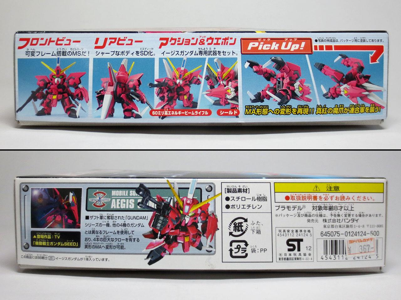 BB261_Aegis_Gundam_02.jpg