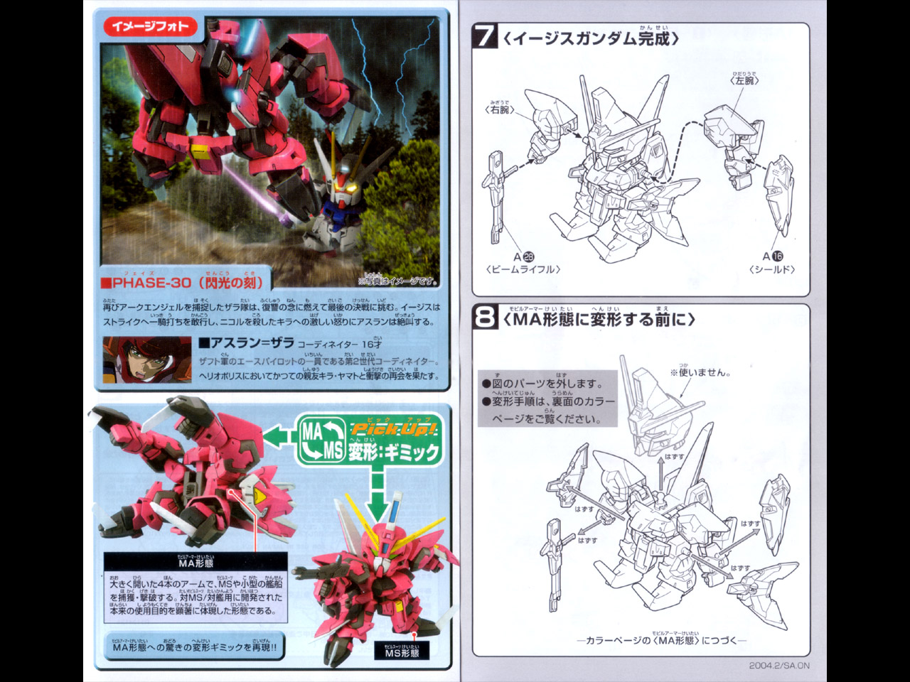 BB261_Aegis_Gundam_05.jpg
