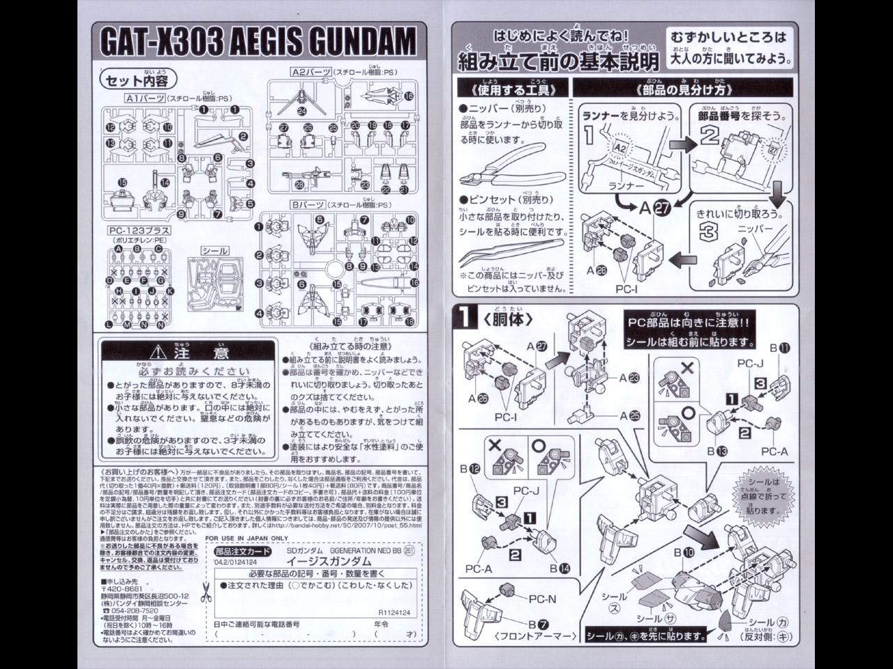 BB261_Aegis_Gundam_06.jpg