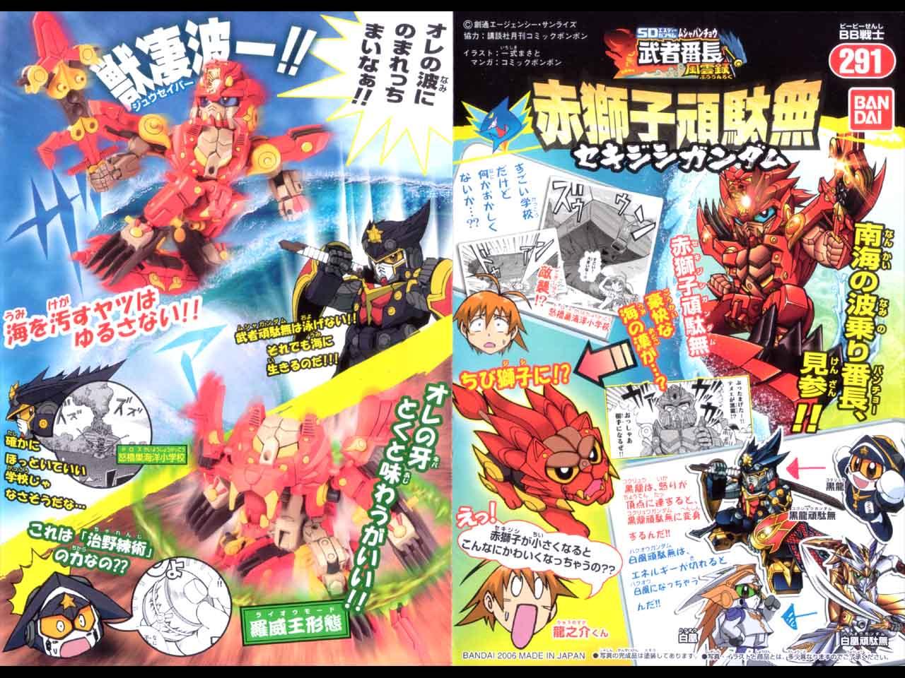 BB291_Sekijishi_Gundam_05.jpg