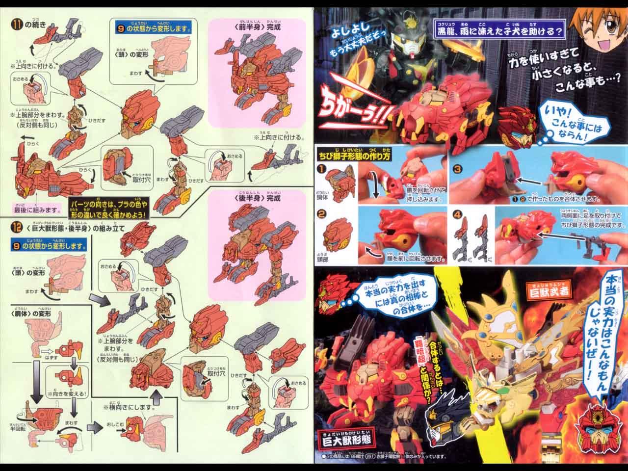 BB291_Sekijishi_Gundam_06.jpg