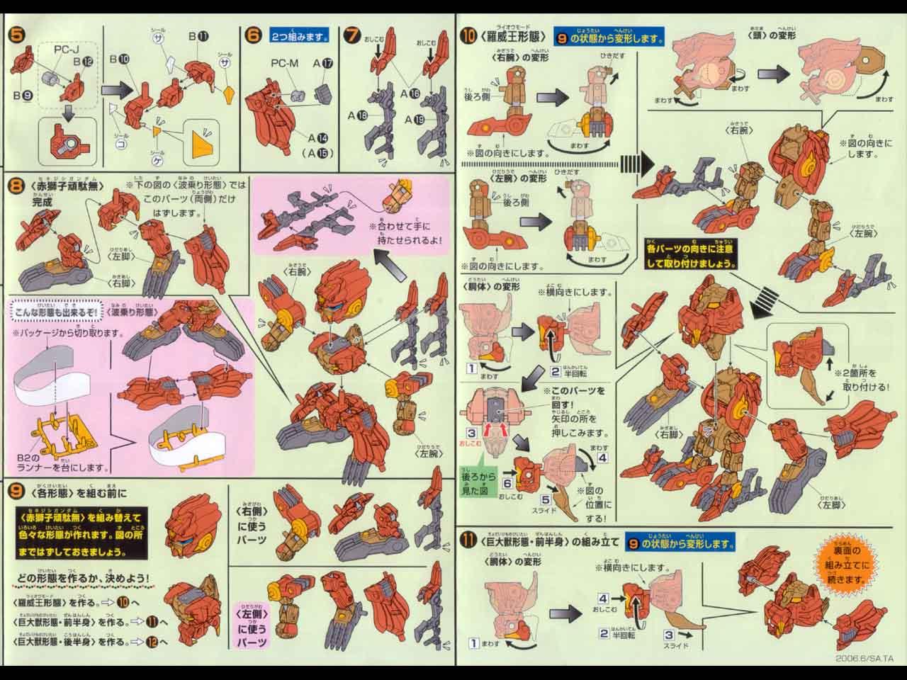 BB291_Sekijishi_Gundam_08.jpg