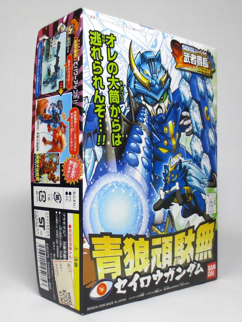 BB292_Seirou_Gundam_01.jpg