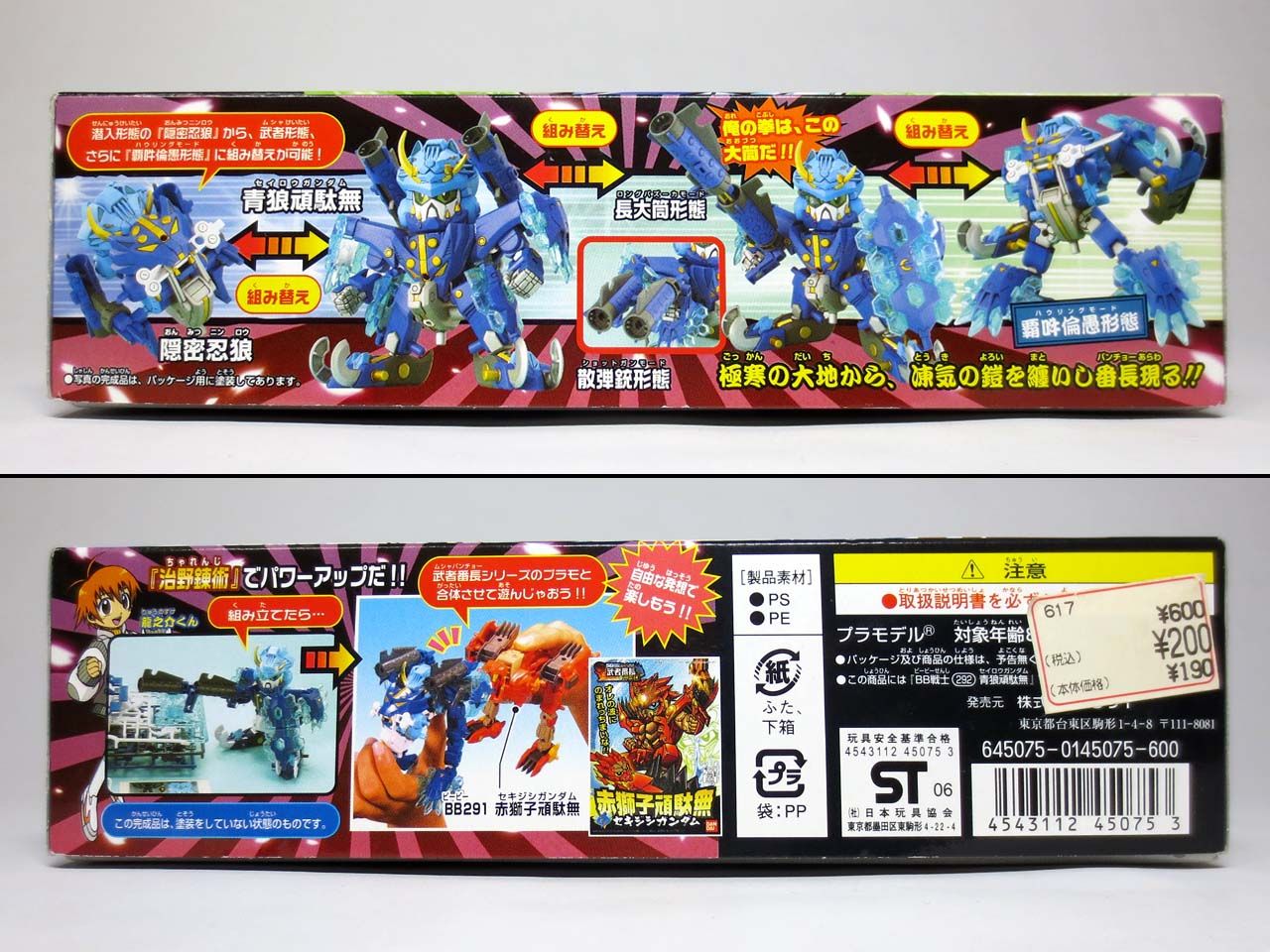 BB292_Seirou_Gundam_02.jpg