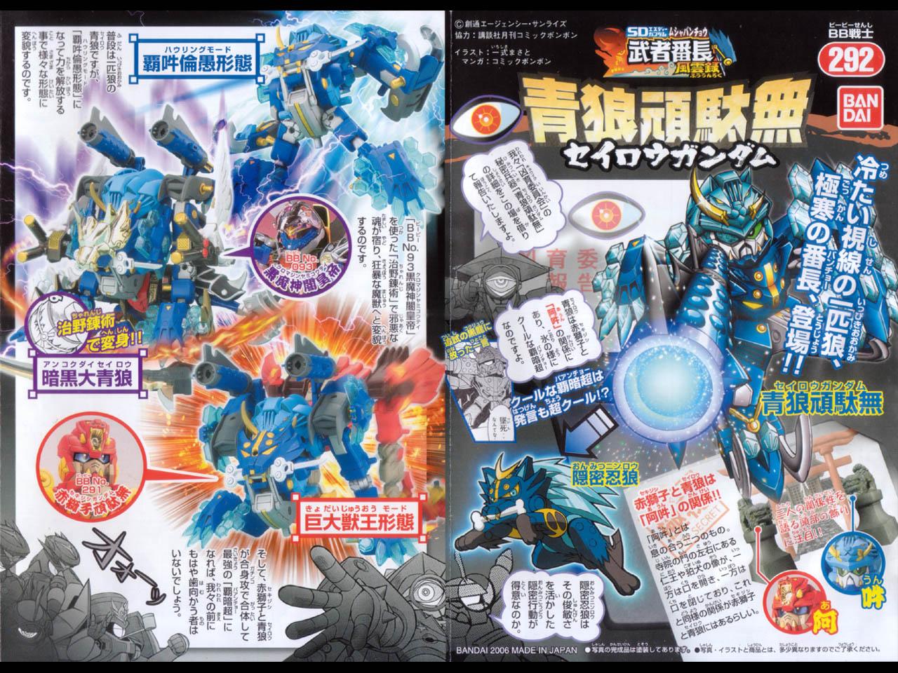 BB292_Seirou_Gundam_05.jpg