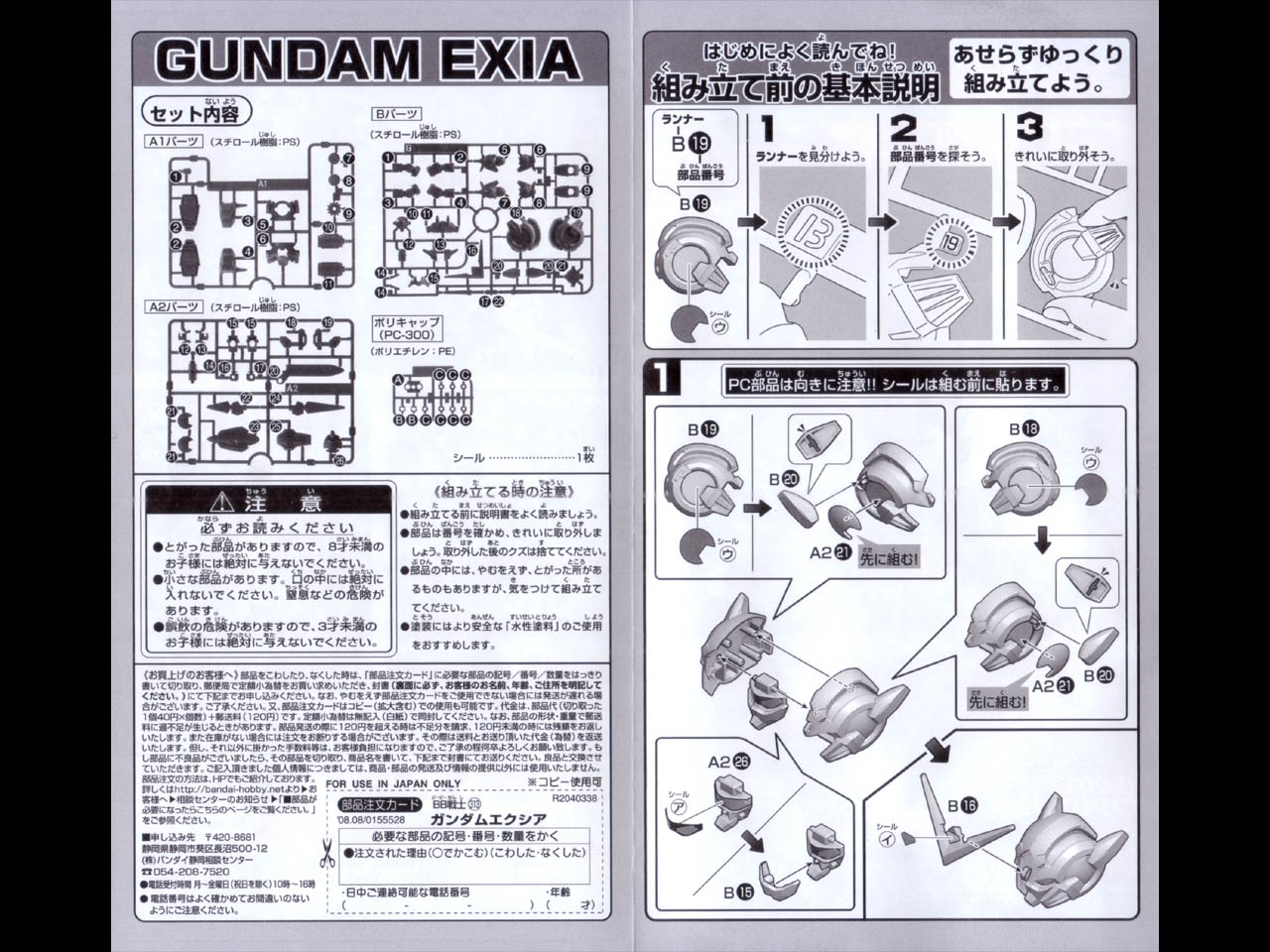 BB313_Gundam_Exia_08.jpg