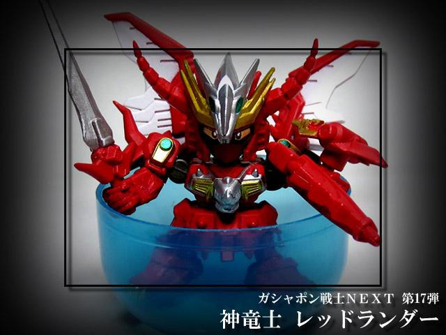 Gacha_NEXT_17_Red_Lander_01.jpg