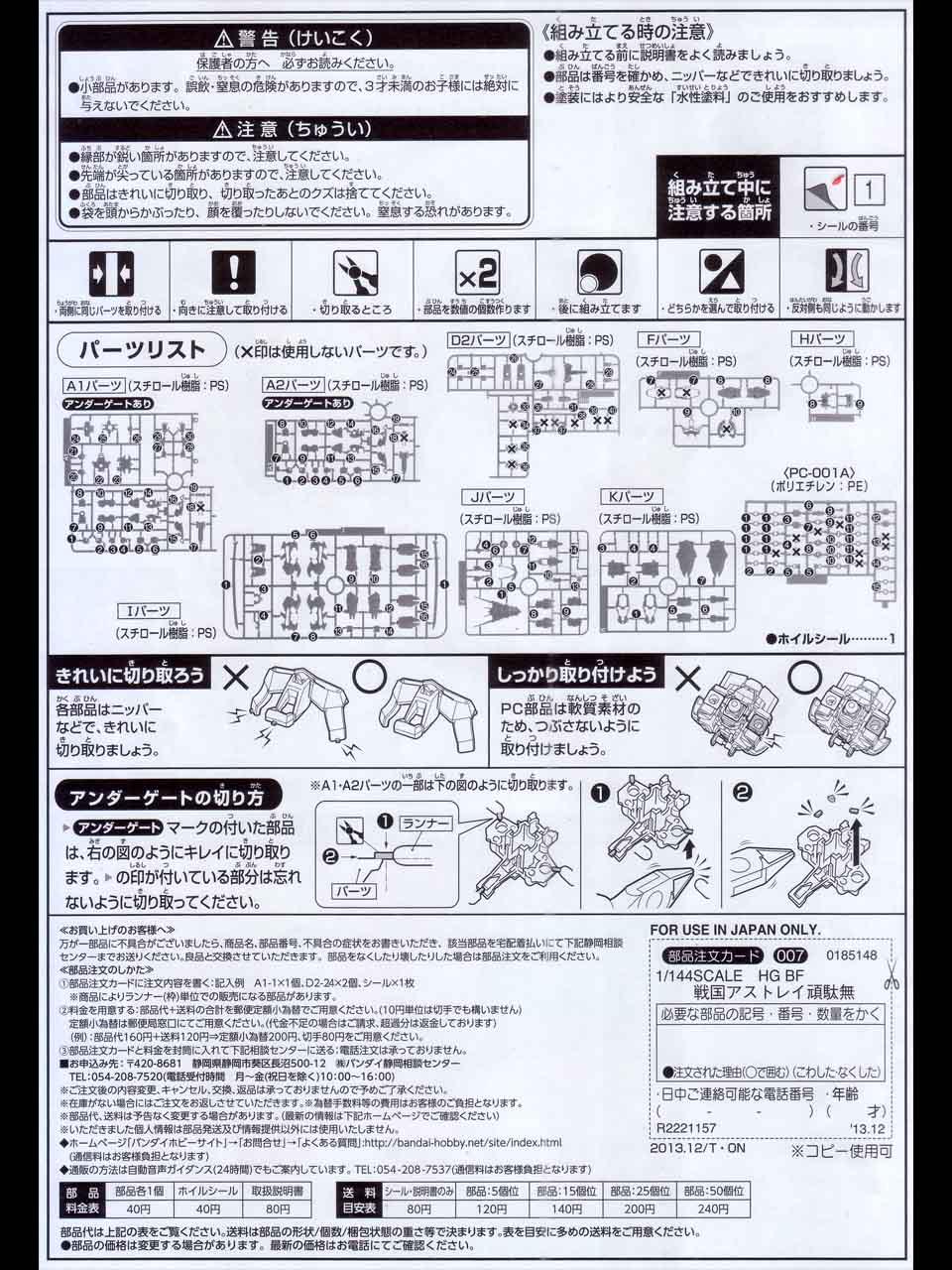 HGBF_Sengoku_Astray_Gundam_14.jpg