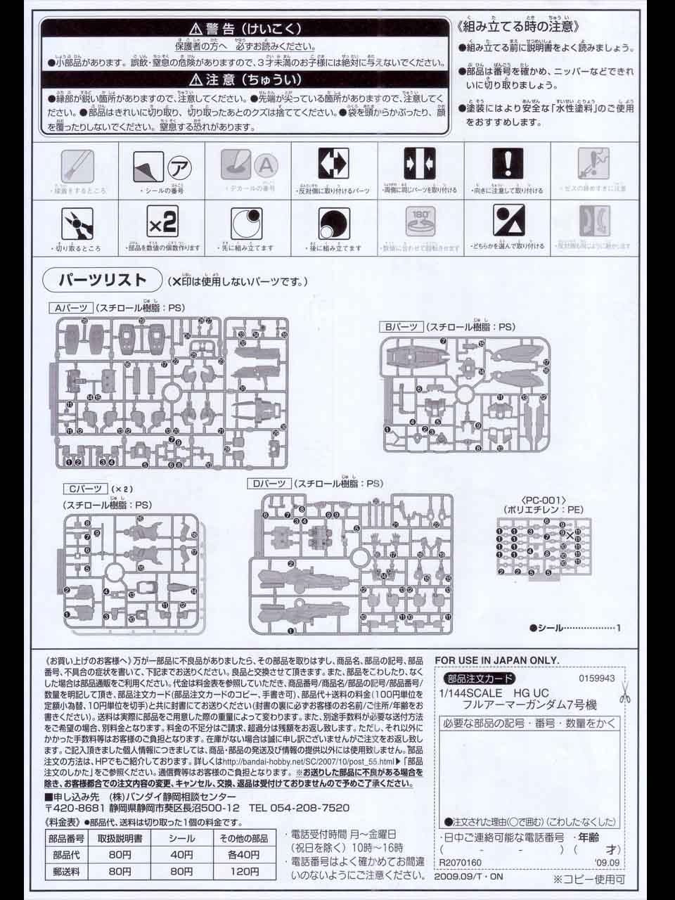 HGUC_FA_78_3_Fullarmor_gundam_7th_09.jpg