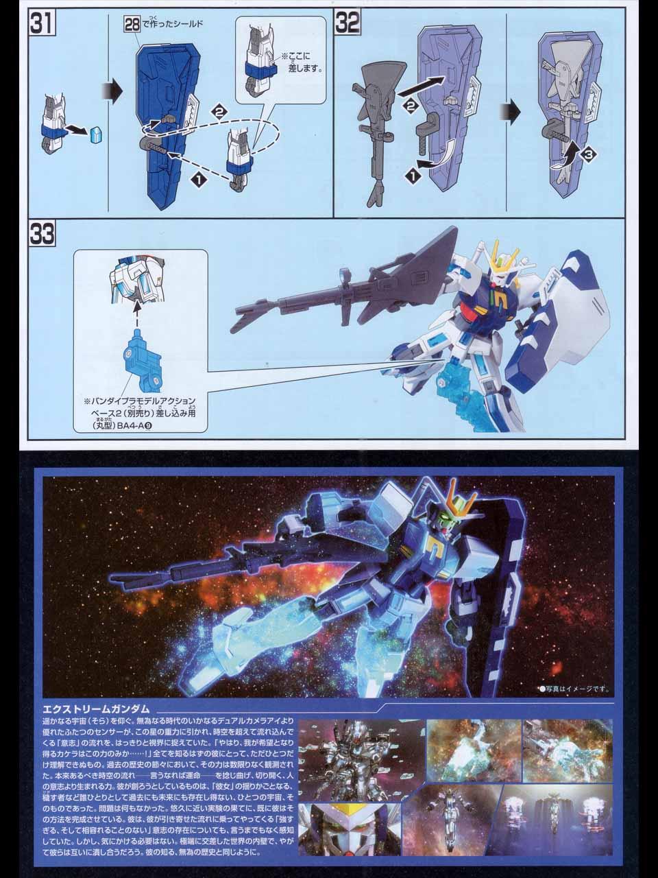 HG_Extreme_gundam_38.jpg