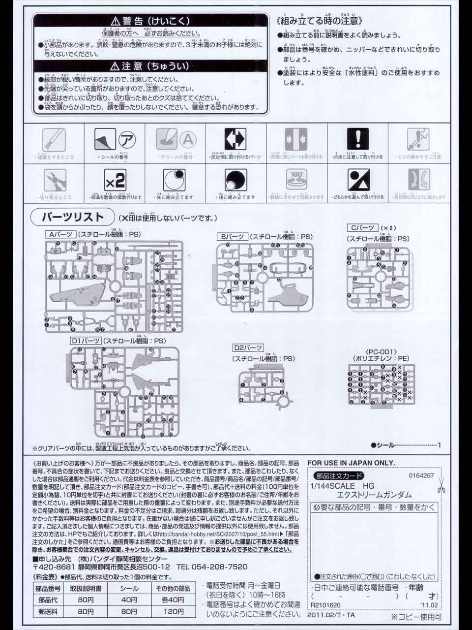 HG_Extreme_gundam_39.jpg