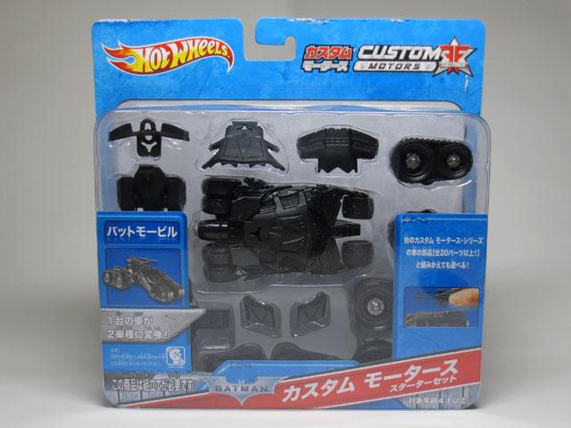HW_custom_motors_batmobile_4th_02.jpg