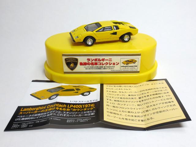 Lawson_Lamborghini_model_car_03.jpg