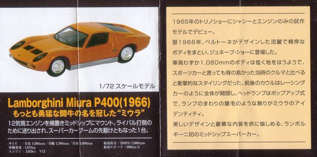 Lawson_Lamborghini_model_car_08.jpg