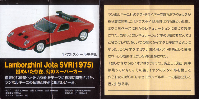 Lawson_Lamborghini_model_car_13.jpg