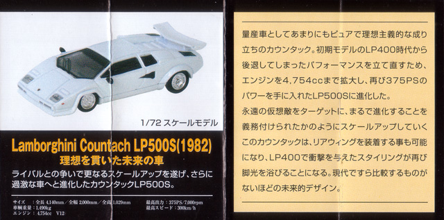 Lawson_Lamborghini_model_car_16.jpg