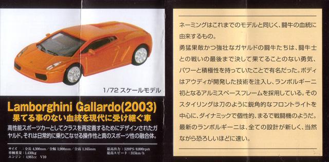 Lawson_Lamborghini_model_car_22.jpg