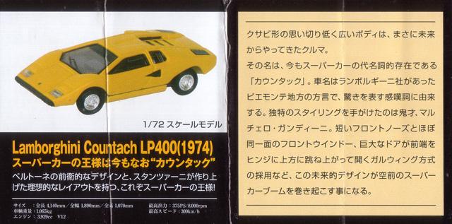 Lawson_Lamborghini_model_car_37.jpg