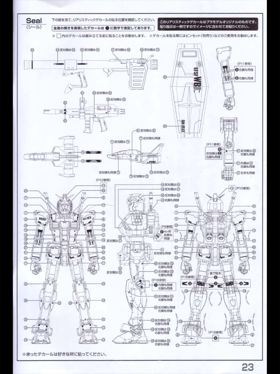 MG_RX78_2_Gundam_Ver3_A10.jpg