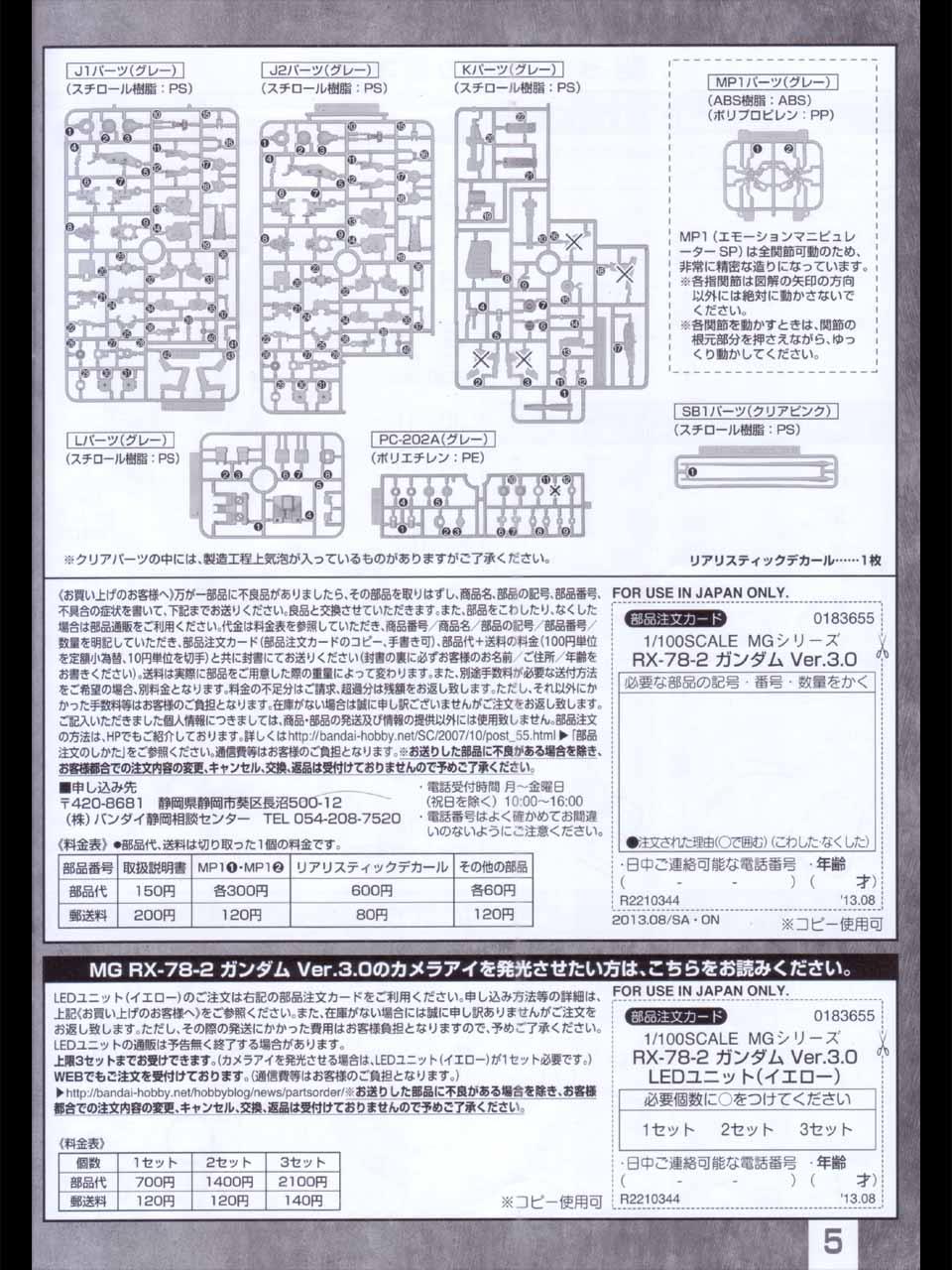 MG_RX78_2_Gundam_Ver3_A11.jpg