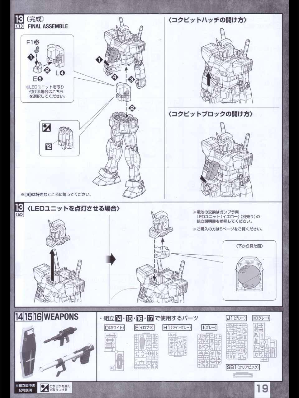 MG_RX78_2_Gundam_Ver3_A12.jpg