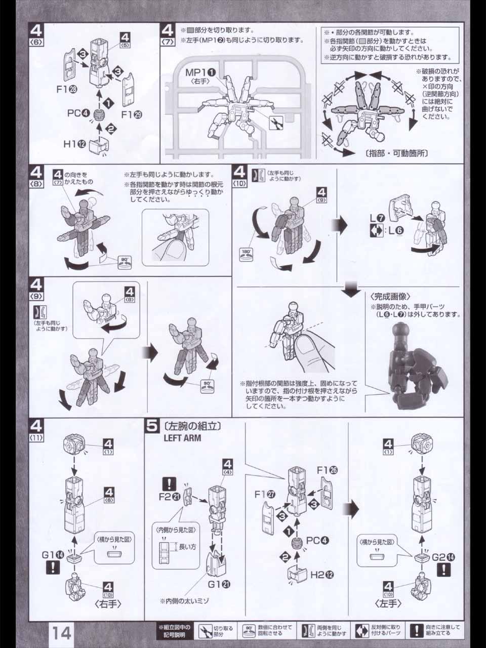 MG_RX78_2_Gundam_Ver3_A14.jpg