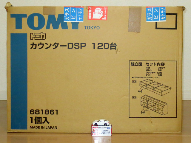 Tomica_Counter_DSP120_02.jpg