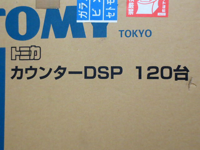 Tomica_Counter_DSP120_03.jpg