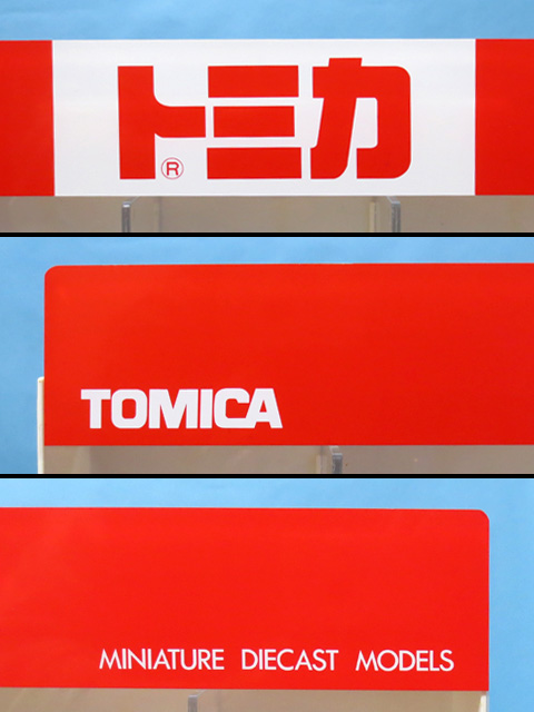 Tomica_Counter_DSP120_11.jpg
