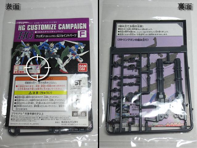 Toy_purchase_20131220_05.jpg