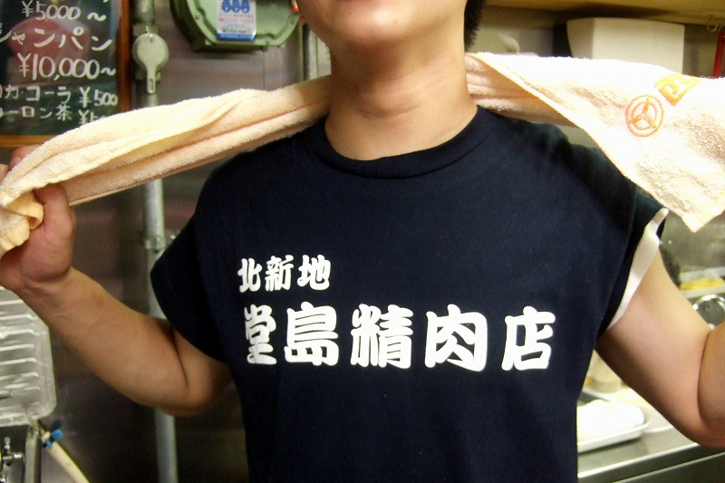 ■ 堂島精肉店 大阪・北新地