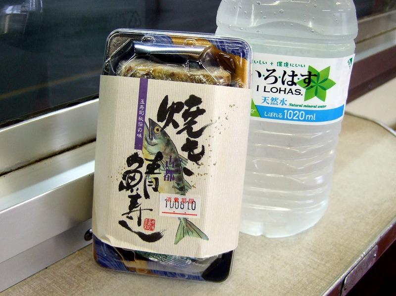 ■ 焼き鯖寿し 玉寿司 金沢
