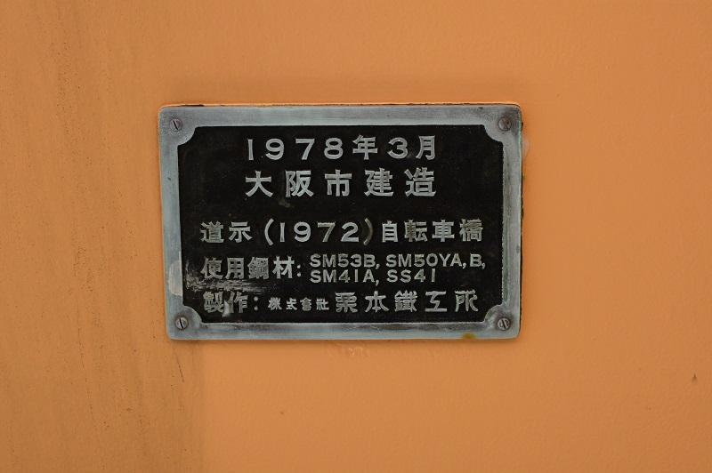 川崎橋 (04)